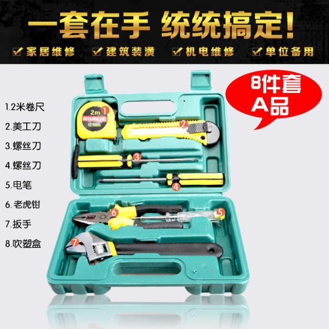 车用工具箱礼品组合工具套装8件套 组套工具车家两用五金工具(2017)